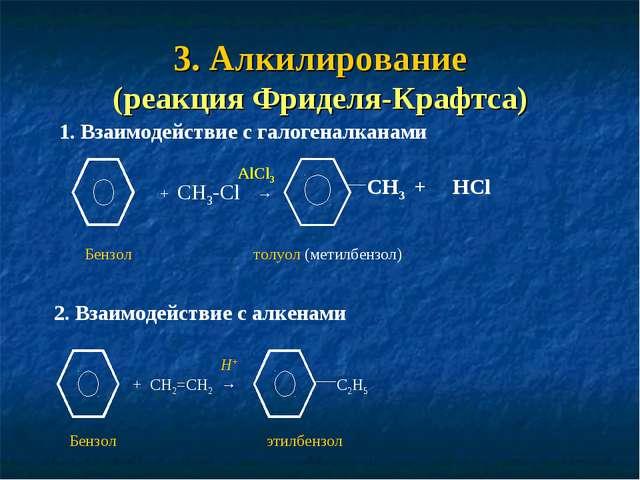 3. Алкилирование (реакция Фриделя-Крафтса) + СН3-Сl → CH3 + HCl Бензол толуол...