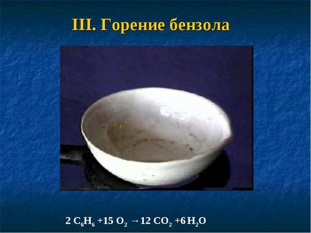 III. Горение бензола 2 С6Н6 +15 О2 →12 СО2 +6 Н2О
