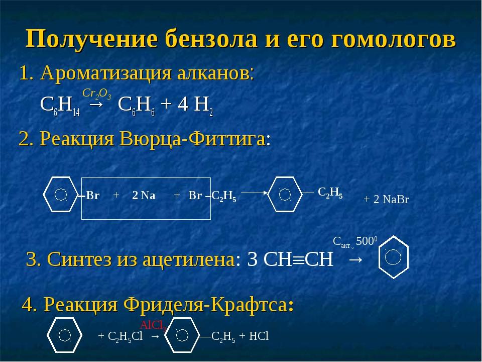 Получение бензола и его гомологов 1. Ароматизация алканов: С6Н14 → C6H6 + 4 H...