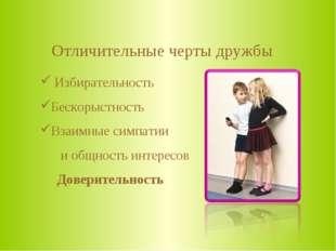 Отличительные черты дружбы Избирательность Бескорыстность Взаимные симпатии и