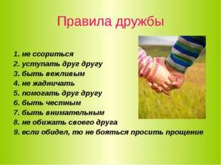 Правила дружбы 1. не ссориться 2. уступать друг другу 3. быть вежливым 4. не
