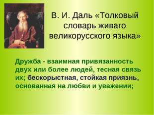 В. И. Даль «Толковый словарь живаго великорусского языка» Дружба - взаимная п