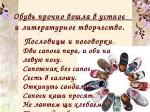 Пословицы и поговорки. Обувь прочно вошла в устное и литературное творчество.