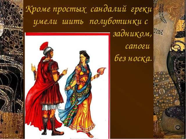 Кроме простых сандалий греки умели шить полуботинки с задником, сапоги б...