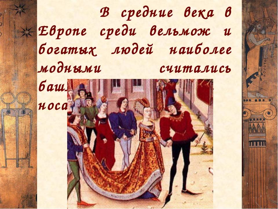 В средние века в Европе среди вельмож и богатых людей наиболее модными счита...