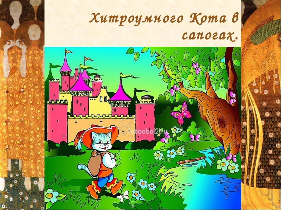 Хитроумного Кота в сапогах.