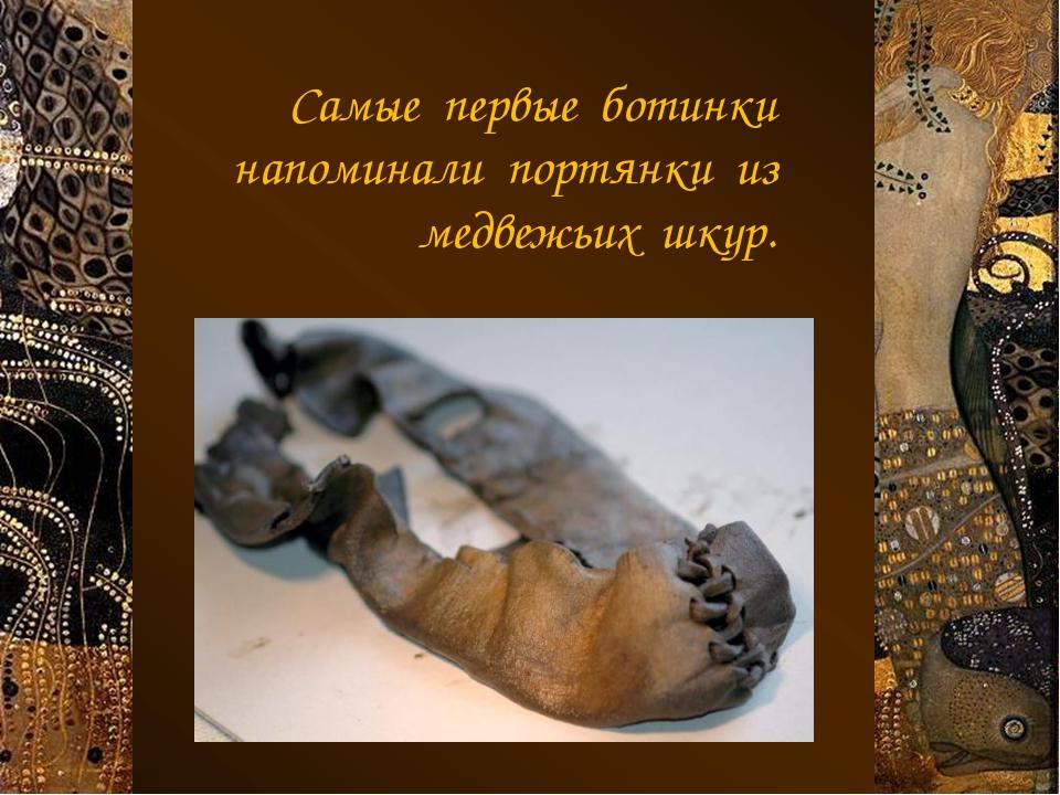 Самые первые ботинки напоминали портянки из медвежьих шкур.