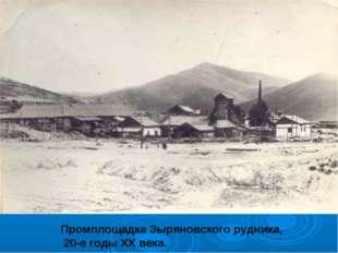 Промплощадка Зыряновского рудника, 20-е годы XX века.