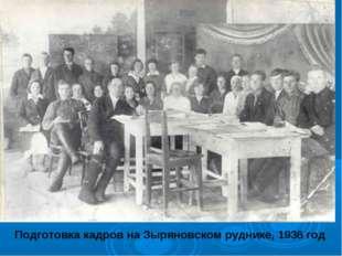 Подготовка кадров на Зыряновском руднике, 1936 год