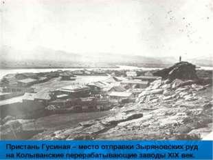 Пристань Гусиная – место отправки Зыряновских руд на Колыванские перерабатыва