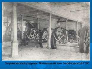Зыряновский рудник. Машинный зал Берёзовской ГЭС