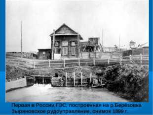 Первая в России ГЭС, построенная на р.Берёзовка Зыряновское рудоуправление, с