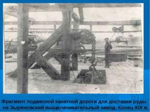 Фрагмент подвесной канатной дороги для доставки руды на Зыряновский выщелачив