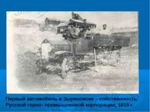 Первый автомобиль в Зыряновске – собственность Русской горно- промышленной ко