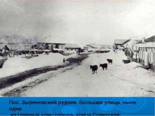 Пос. Зыряновский рудник. Большая улица, ныне одна из главных улиц города- ули