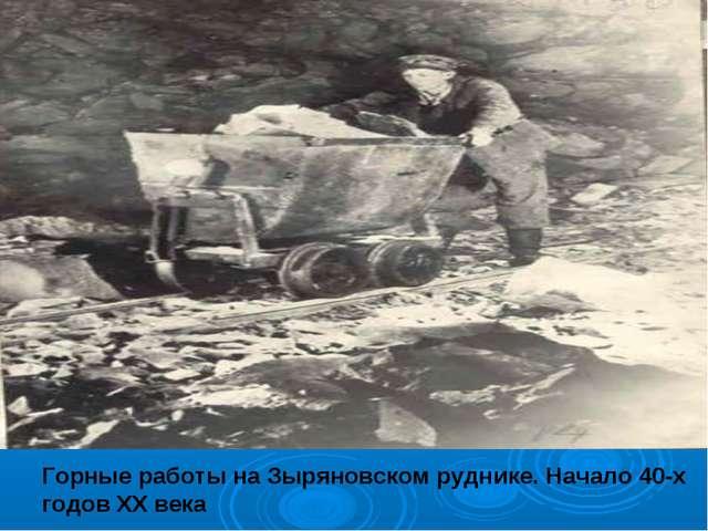 Горные работы на Зыряновском руднике. Начало 40-х годов XX века
