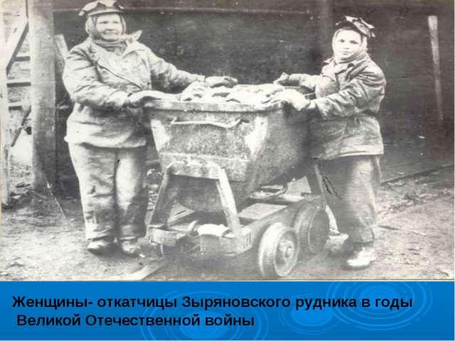 Женщины- откатчицы Зыряновского рудника в годы Великой Отечественной войны