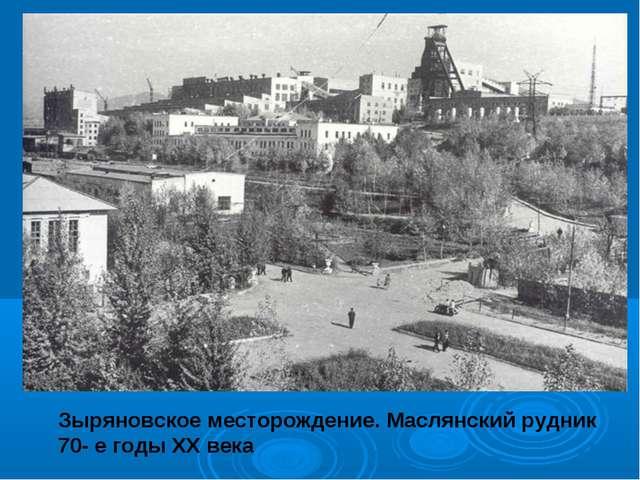 Зыряновское месторождение. Маслянский рудник 70- е годы XX века