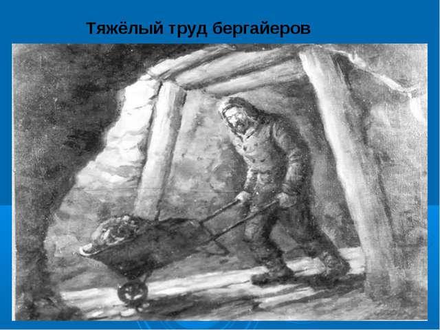 Тяжёлый труд бергайеров