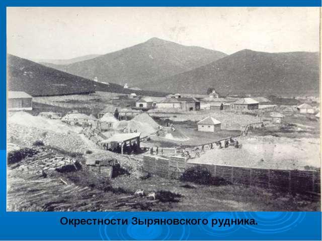 Окрестности Зыряновского рудника. Середина XIX века.