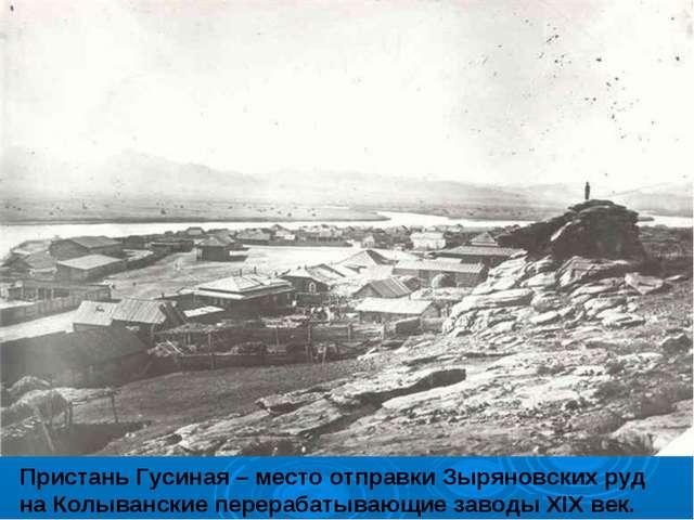 Пристань Гусиная – место отправки Зыряновских руд на Колыванские перерабатыва...