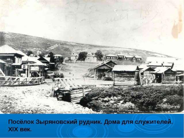 Посёлок Зыряновский рудник. Дома для служителей. XIX век.