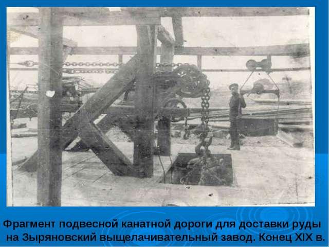 Фрагмент подвесной канатной дороги для доставки руды на Зыряновский выщелачив...