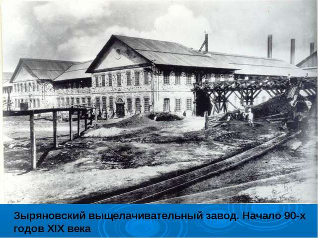 Зыряновский выщелачивательный завод. Начало 90-х годов XIX века