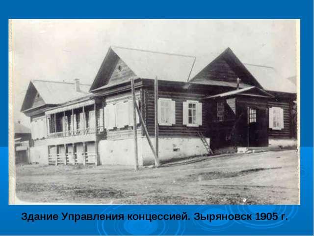 Здание Управления концессией. Зыряновск 1905 г.
