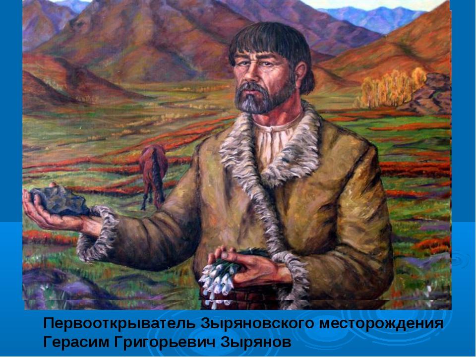 Первооткрыватель Зыряновского месторождения Герасим Григорьевич Зырянов