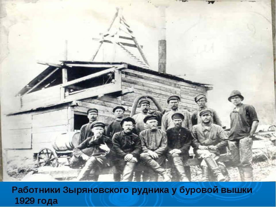 Работники Зыряновского рудника у буровой вышки 1929 года