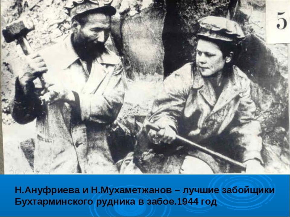 Н.Ануфриева и Н.Мухаметжанов – лучшие забойщики Бухтарминского рудника в забо...