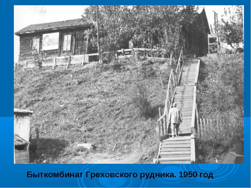 Быткомбинат Греховского рудника. 1950 год