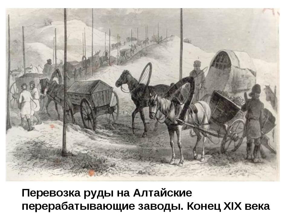 Перевозка руды на Алтайские перерабатывающие заводы. Конец XIX века