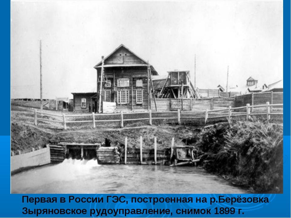 Первая в России ГЭС, построенная на р.Берёзовка Зыряновское рудоуправление, с...