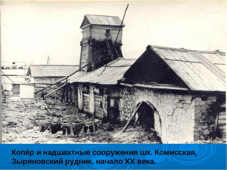 Копёр и надшахтные сооружения шх. Комисская, Зыряновский рудник, начало XX ве...
