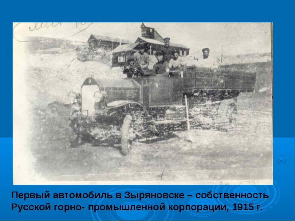 Первый автомобиль в Зыряновске – собственность Русской горно- промышленной ко...