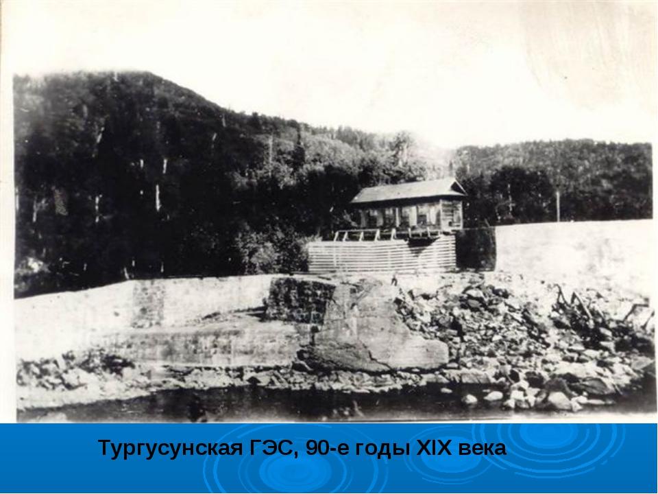 Тургусунская ГЭС, 90-е годы XIX века