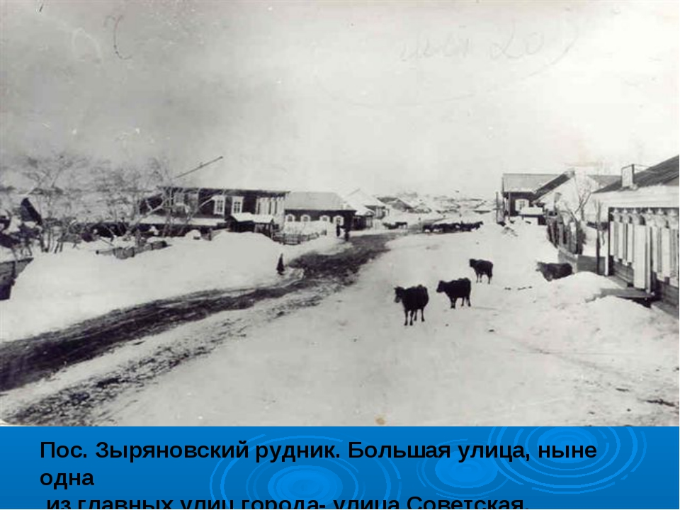 Пос. Зыряновский рудник. Большая улица, ныне одна из главных улиц города- ули...