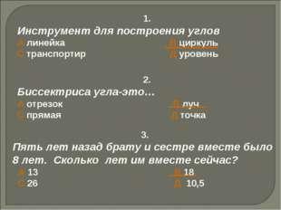 1. Инструмент для построения углов А линейка В циркуль С транспортир Д урове