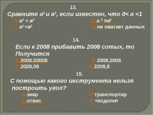 14. Если к 2008 прибавить 2008 сотых, то Получится А 2008,02008 В 2008,2008