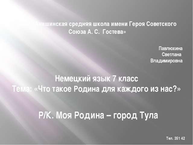 МОУ «Анишинская средняя школа имени Героя Советского Союза А. С.  Гостева»