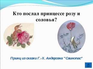 """Кто послал принцессе розу и соловья? Принц из сказки Г.-Х. Андерсена """"Свинопас"""""""