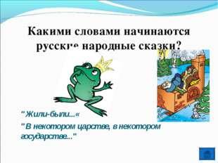 """Какими словами начинаются русские народные сказки? """"Жили-были...« """"В некоторо"""