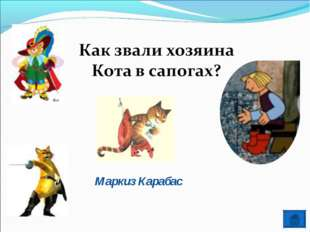 Маркиз Карабас