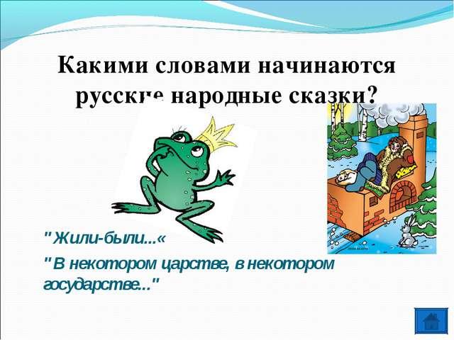 """Какими словами начинаются русские народные сказки? """"Жили-были...« """"В некоторо..."""