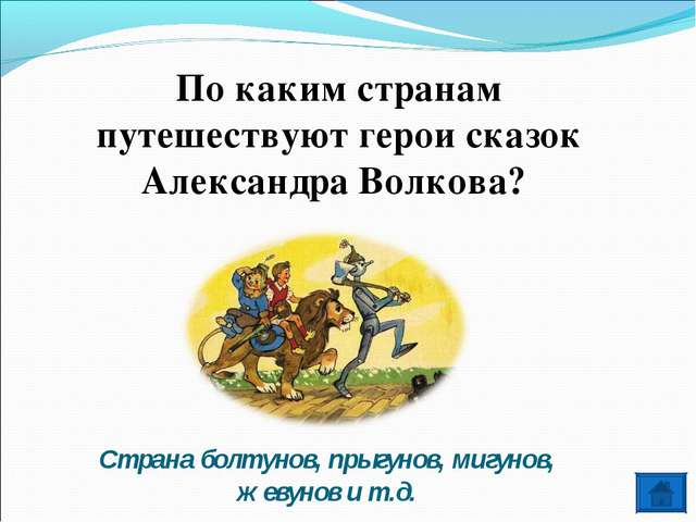По каким странам путешествуют герои сказок Александра Волкова? Страна болтуно...