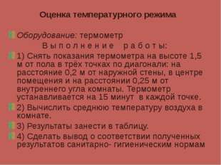 Оценка температурного режима Оборудование: термометр В ы п о л н е н и е р а