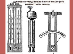 Методика определения и гигиеническая оценка температурного режима
