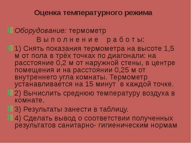 Оценка температурного режима Оборудование: термометр В ы п о л н е н и е р а...